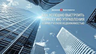 видео Управление коммерческой недвижимостью