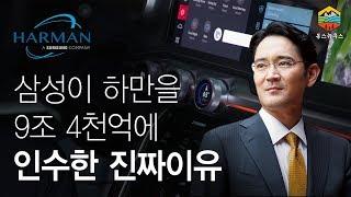 삼성이 하만을 9조4천억원에 인수한 진짜이유? 이재용 부회장의 통찰력!