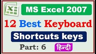 Excel 🔥 12 Best Keyboard Shortcut keys, Part: 6 in हिन्दी