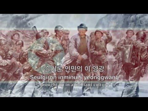 National Anthem: North Korea - ì• êµê°€