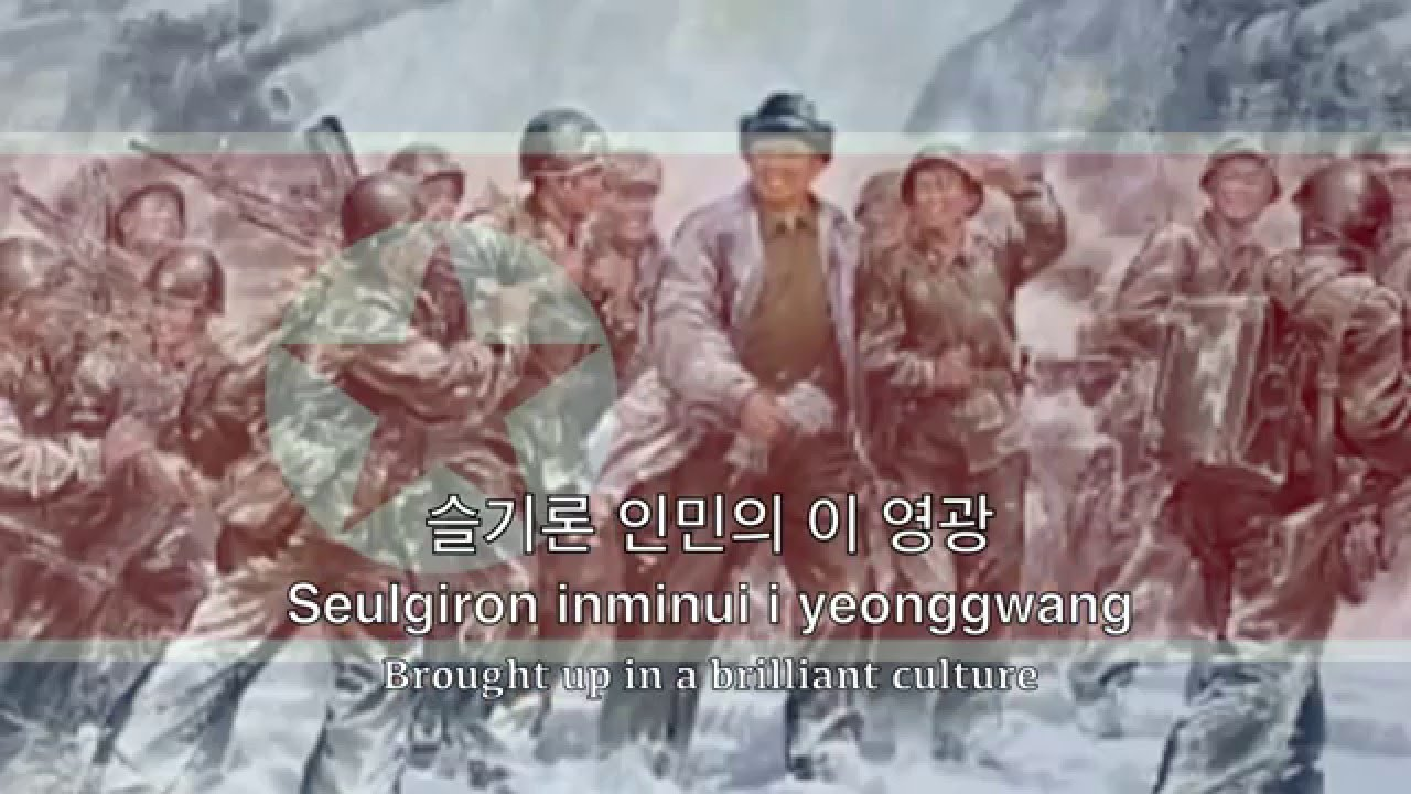 National Anthem: North Korea - 애국가