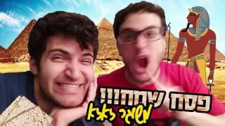 סרטון ויראלי מצחיק לפסח!