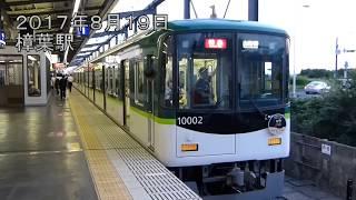 代走!京阪電車10000系 7連特急、樟葉駅発車