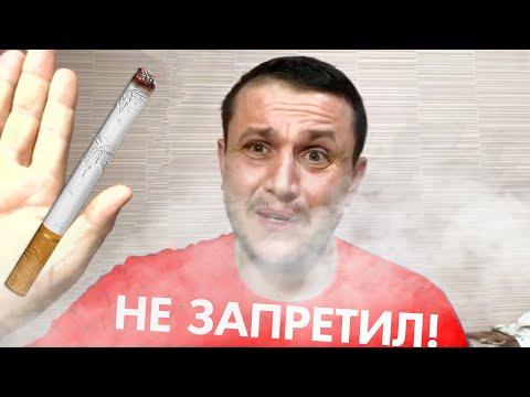 Я Не Запретил себе Курить! Я просто захотел подышать воздухом, а не закурить сигарету/бросить курить