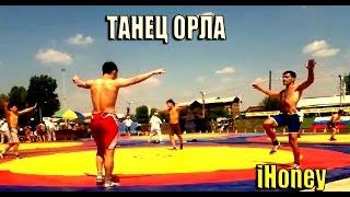 Танец Орла(группа