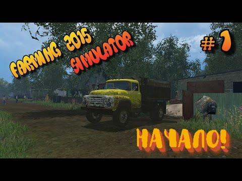 Farming Simulator 2015 ч1 Деревня Масимовка -Начало