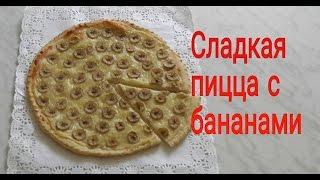 Сладкая банановая #пицца . #Видеорецепт.