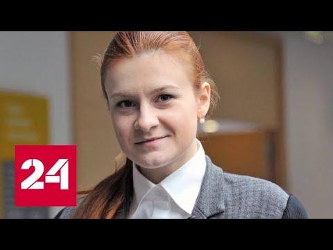 Мария Бутина вернется в Москву уже в субботу - Россия 24