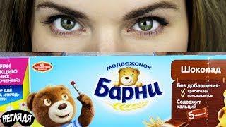 """НЕГЛЯДЯ"" Медвежонок БАРНИ vs. FUNNY BUNNY?"