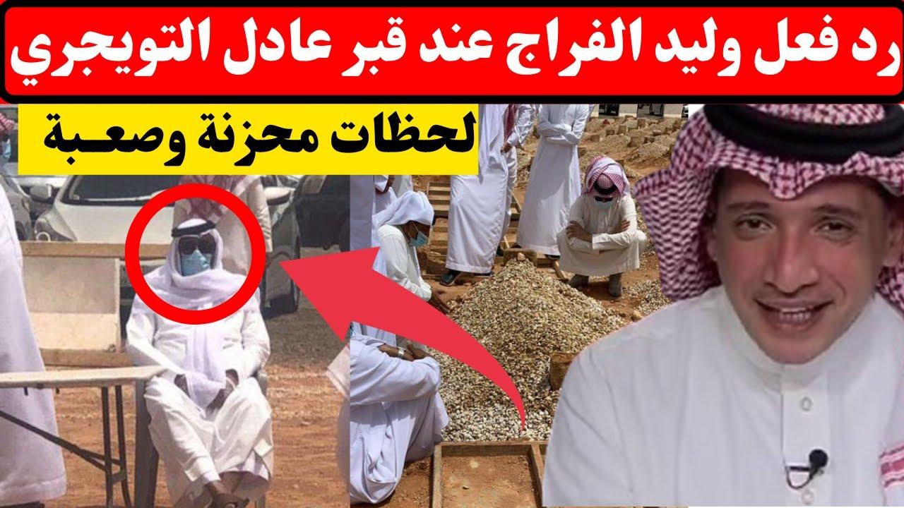 شاهد ماذا فعل وليد الفراج عند قبر صديقه عادل التويجري بعد وفاته في السعودية