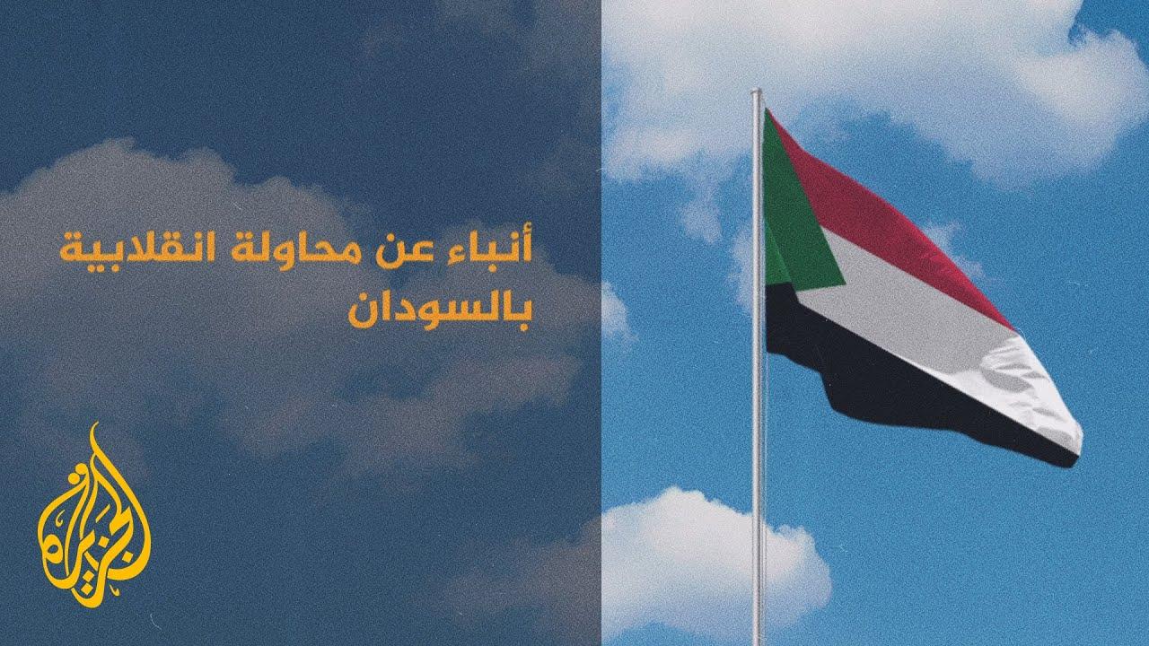 قيادي في قوى الحرية والتغيير: عناصر من النظام السابق قامت بالمحاولة الانقلابية وتم اعتقال عدد منهم
