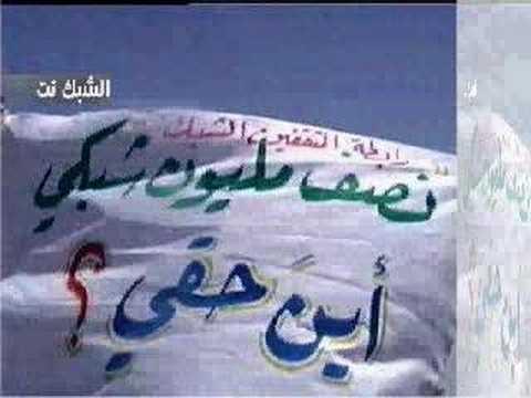 """""""Mala"""" Salim A Shabak Traitor"""