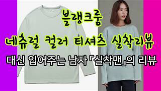 블랭크룸 네츄럴 컬러 티셔츠 실착리뷰_남자패션유튜버 실…
