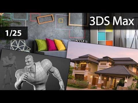 دورة ثرى دى ماكس كاملة للمبتدئين 3DS Max 2014