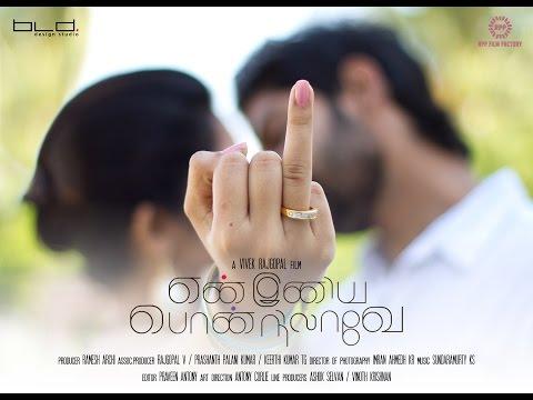 En Iniya Pon Nilave - Tamil Short Film - Nakshatra Nagesh / Vivek Rajagopal - Full HD