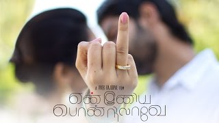 En Iniya Pon Nilave - Tamil Short Film - Full HD - BMCC