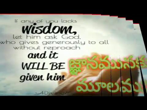 దేవుని జ్ఞానమునకు మూలము || God Can Give You Wisdom || Telugu Christian Messages