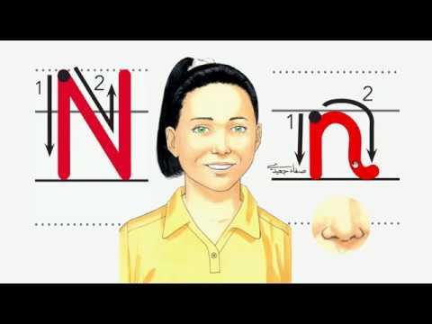 N n اسم وصوت ورسم الحرف
