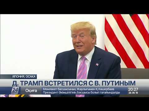 Трамп и Путин провели встречу в Осаке