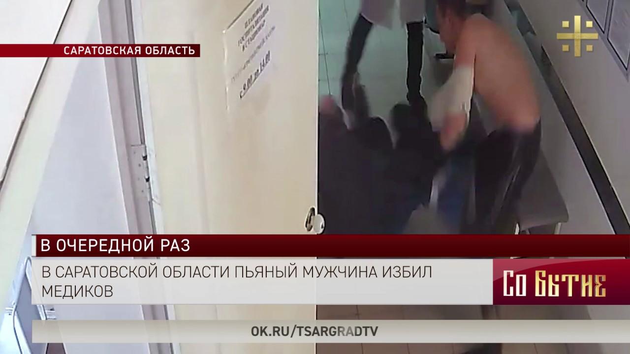 В Саратовской области пьяный мужчина избил медиков