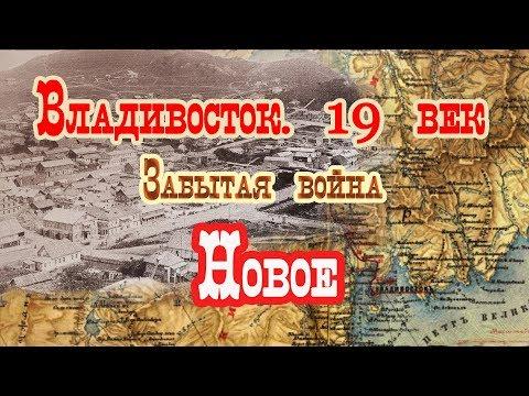 Владивосток.19 век. Забытая война.Новое.