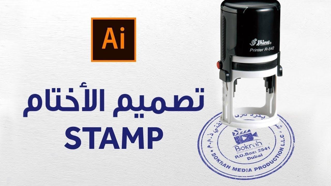 23 stamp design tutorial youtube for It design