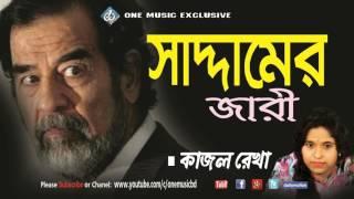 Saddam Hussien Jari । Bangla Baul Gaan । Kajol Rekha
