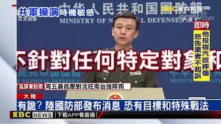 共軍東南沿海集結 將在東山島進行兩棲操演