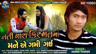 Ashok Thakor | Nati Mara Kishmat Ma Mane Ae Gami Gai | HD Video | Latest Gujarati Song 2020