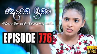 Deweni Inima | Episode 776 28th January 2020 Thumbnail