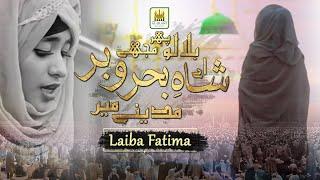 Best female Naat 2020| Bulalo Phir Mujhe ae Shahe Behrobar Madine me | Laiba Fatima |Aljilani Studio