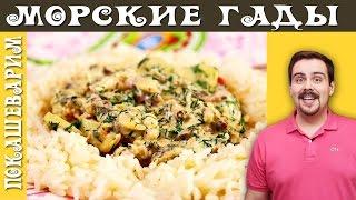 МОРСКИЕ ГАДЫ / Рецепт от Покашеварим / Выпуск 187