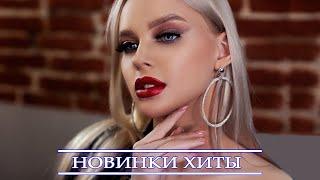 ХИТЫ 2021 ⚡ ЛУЧШИЕ ПЕСНИ 2021| ТОП МУЗЫКА СЕНТЯБРЬ 2021| НОВИНКИ МУЗЫКИ 2021| RUSSISCHE MUSIK 2021