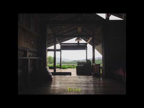 ฟังเพลง - พับผ้าห่ม เต้ I'm Jogging - YouTube