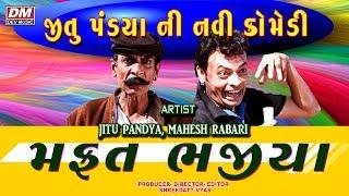 Jitu Pandya Comedy Scene    Gujarati Comedy video    જીતુ પંડયા ના મફત ભજીયા