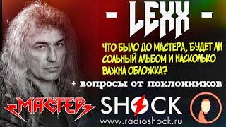 Алексей LEXX Кравченко (МАСТЕР) об испанском языке, филармонии и вероятности сольного альбома.
