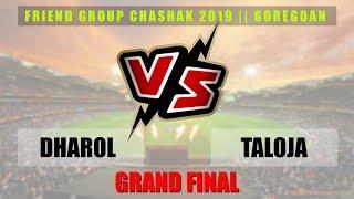 DHAROL VS TALOJA FINAL MATCH🔴FRIEND GROUP CHASHAK 2019 || GOREGOAN || VANGANI || FINAL DAY