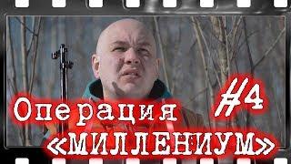 Шпионский детектив Операция МИЛЛЕНИУМ #4  Сериал онлайн, фильмы про шпионов, разведку, геополитика