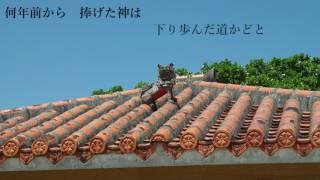 守礼の門情 / 歌 前里秀美 守礼門 検索動画 4