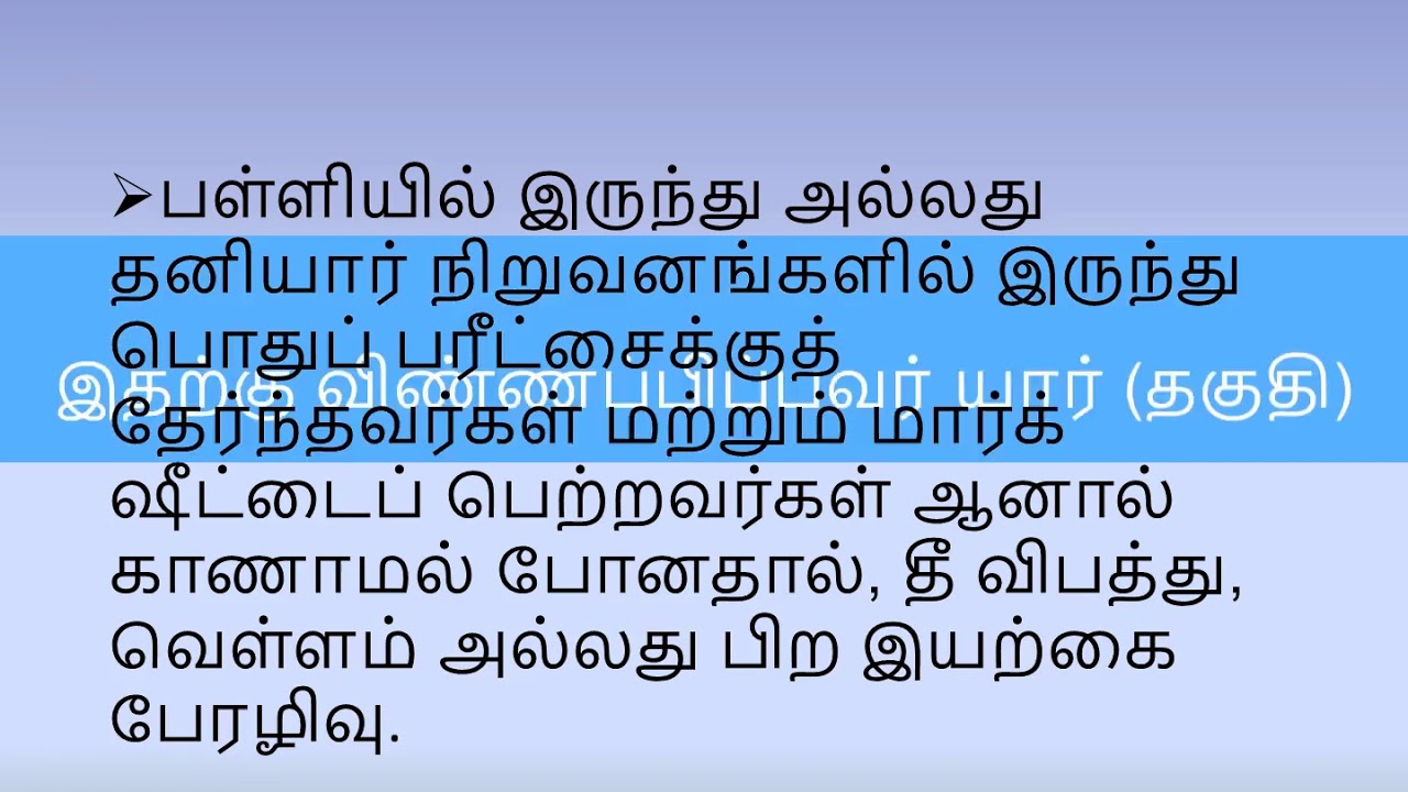 Chennai - Obtain Duplicate Copy for Plus Two MarkList