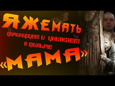 """Треш Обзор фильма """"Мама"""" (Будни ЯЖЕМАТЕРИ)"""