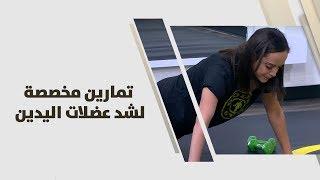 ريهام خياط - تمارين مخصصة لشد عضلات اليدين