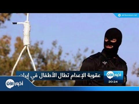 عقوبة الإعدام تطال الأطفال في إيران  - 19:55-2018 / 10 / 13