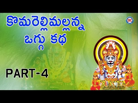 Komuravelli mallanna Oggu katha Part4/5 || Telengana Folks
