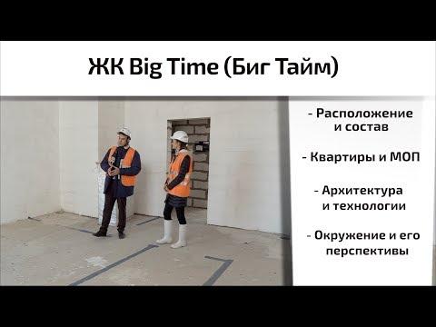 Обзор ЖК Big Time в Хорошёво-Мневники. Состав, окружение, квартиры. Квартирный Контроль