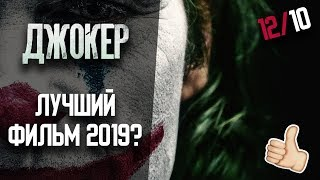 Годное кино - Джокер 2019 [Пару Слов]