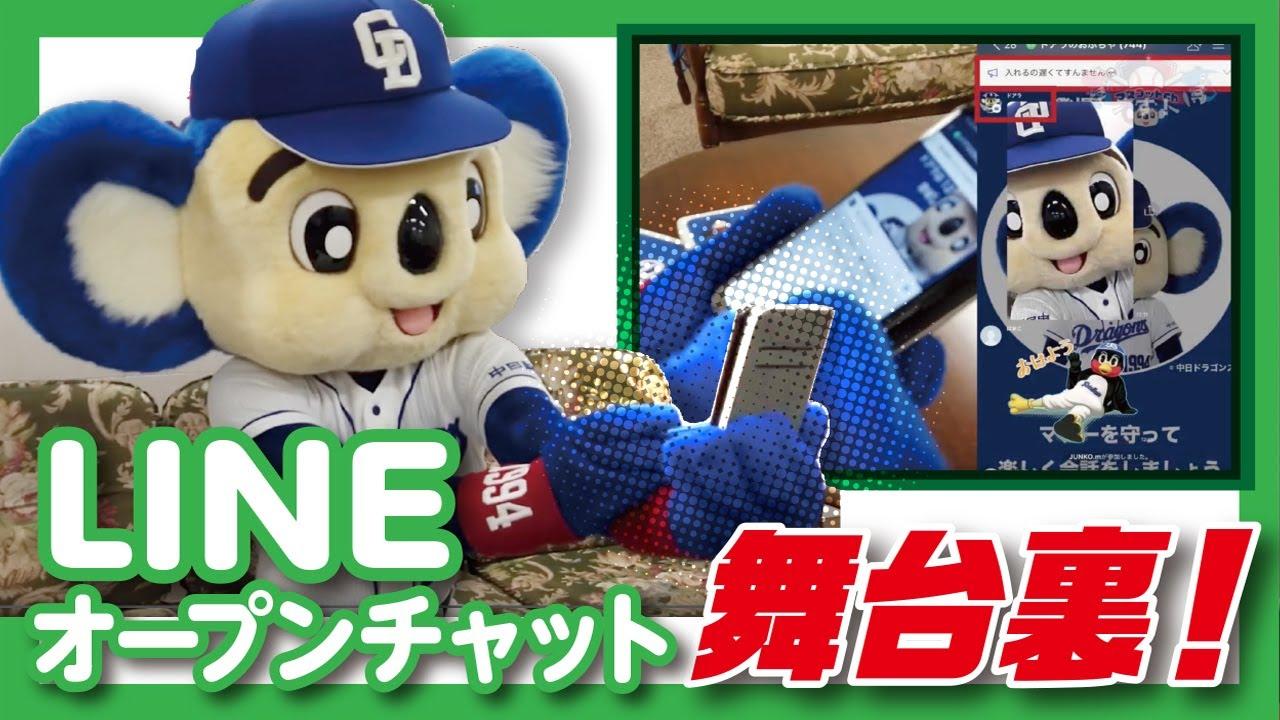 【マスコットチャンネル】ドアラのテレワーク現場に密着!