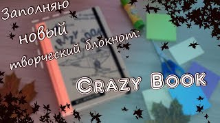 Творческий блокнот Crazy Book | Разворот Ривердэйл | Svetlana Stroganova