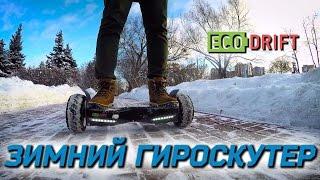 видео зимний гироскутер