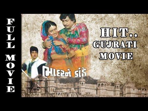 Bhadar Ne Kanthe 1992   Full Gujarati Movie   Upendra Trivedi, Arvind Trivedi, Ranjit Raj
